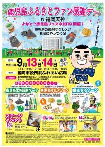 【9月13日(金)・14日(土)開催】鹿児島ふるさとファン感謝デー(福岡)