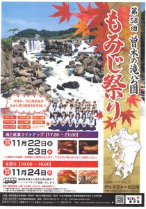 【終了しました】第58回曽木の滝公園 もみじ祭り情報・曽木の滝公園 紅葉情報