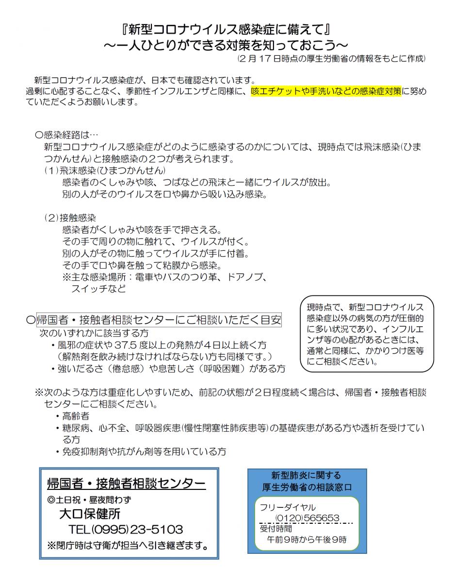 【新型コロナウイルス関連情報】新型コロナウイルスに関連した肺炎について