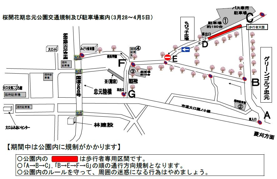 【桜開花期間中】忠元公園内交通規制について(3/28~4/5)