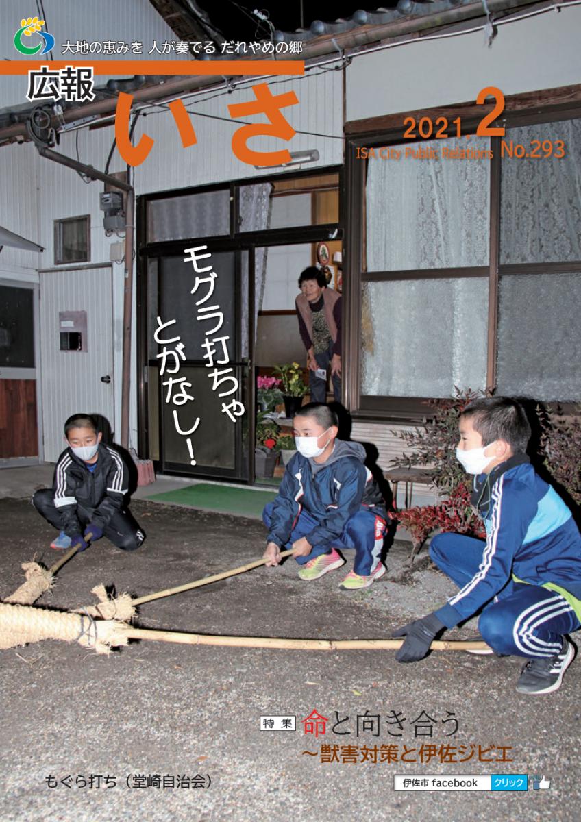 広報いさ№293(2021/2/1)