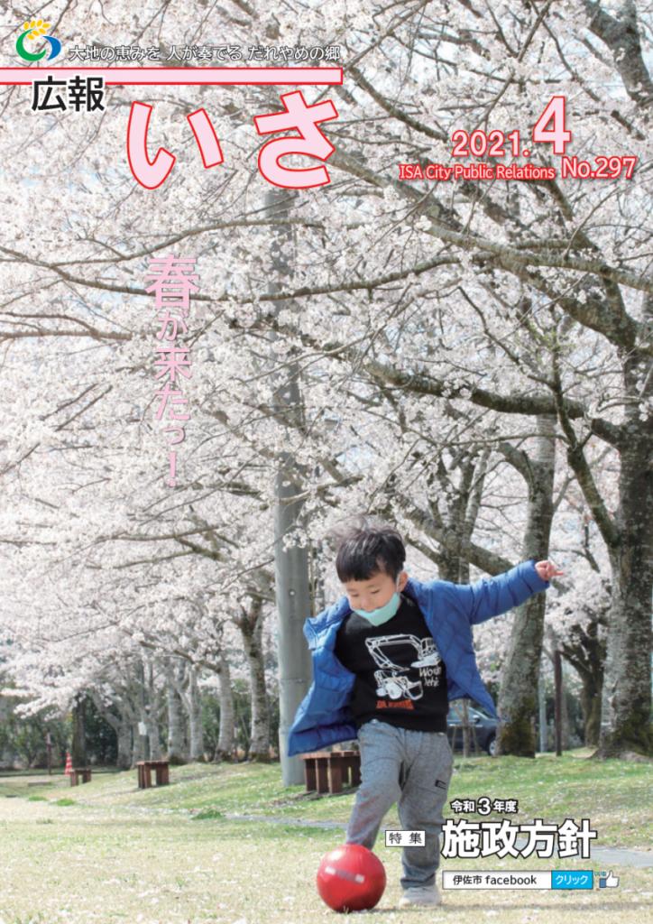 広報いさ№297(2021/4/1)