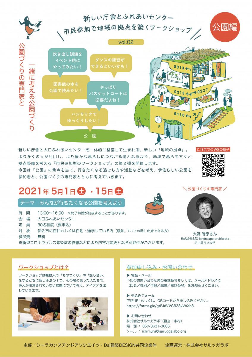 新庁舎建設設計の市民参加ワークショップ第2弾(公園編)を開催します!