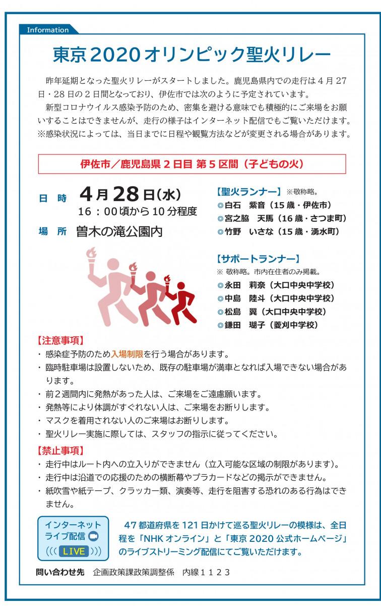 【4/28(水)】伊佐市で東京2020オリンピック聖火リレーが実施されます!