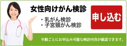 【6/7(月)~21(月)】女性がん検診受付中(申込はこちら)