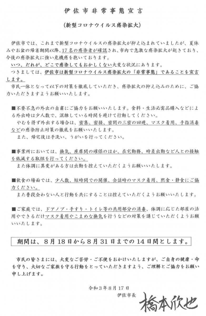 【8/17(火)発表】新型コロナ感染拡大に伴う「伊佐市非常事態宣言」の発令について