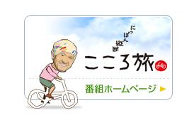 【11/1(月)必着】 NHK「にっぽん縦断こころ旅(2021秋の旅)」エピソード募集中!